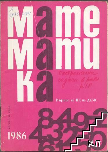 Математика. Бр. 4 / 1986