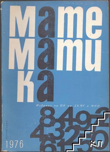 Математика. Бр. 1 / 1976
