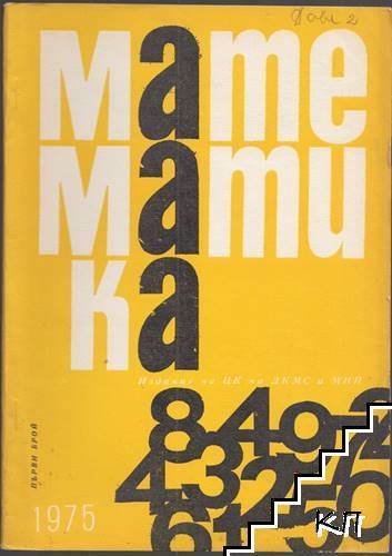 Математика. Бр. 1 / 1975