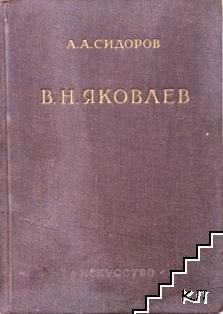В. Н. Яковлев