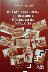 Петър Чаракчиев - един живот, посветен на музиката
