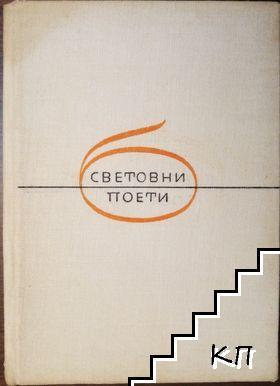 Световни поети