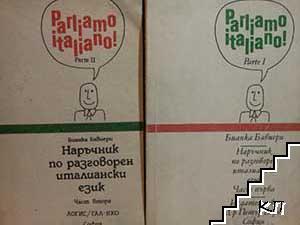 Parliamo Italiano! Parte 1-2 / Наръчник по разговорен италиански език. Част 1-2