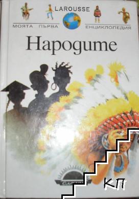 Моята първа енциклопедия: Народите