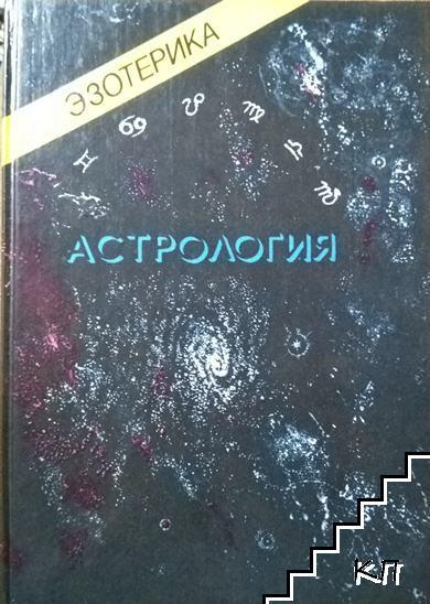 Эзотерика: Астрология. Том 2