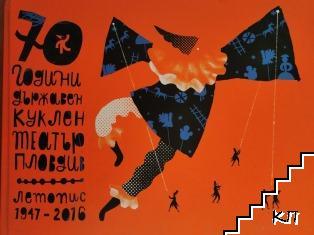 70 години държавен куклен театър Пловдив