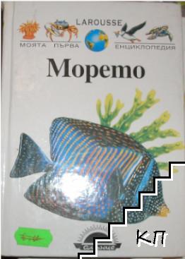 Моята първа енциклопедия: Морето