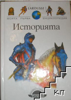 Моята първа енциклопедия: Историята