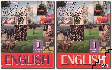 A World of English. Student's Book 1-2