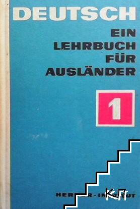 Deutsch Ein Lehrbuch für Ausländer. Teil 1
