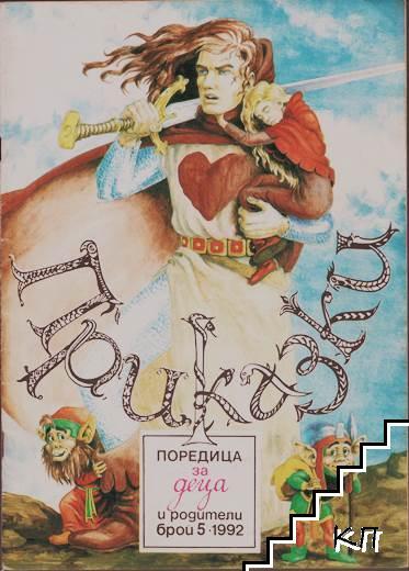 Приказки. Бр. 5 / 1992