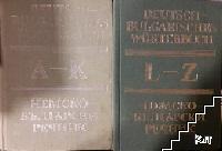 Немско-български речник A-Z, L-K