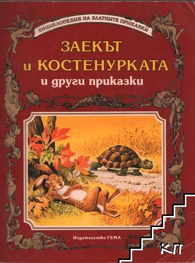 Заекът и костенурката и други приказки