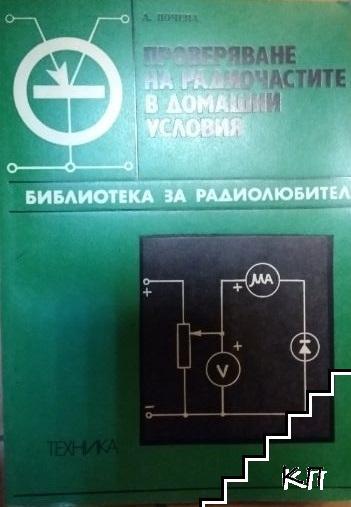 Проверяване на радиочастите в домашни условия