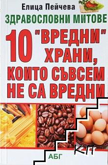 """10 """"вредни"""" храни, които съвсем не са вредни"""