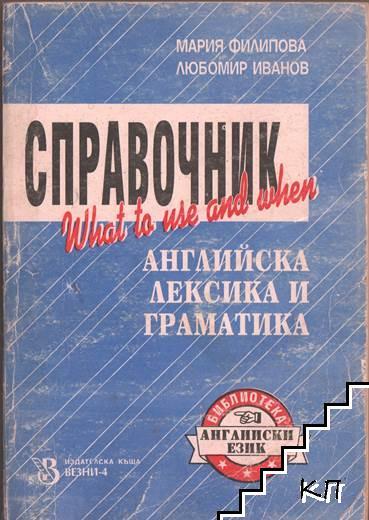 Справочник английска лексика и граматика