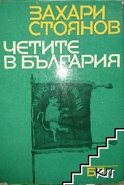 Четите в България на Филип Тотя, Хаджи Димитра и Стефан Караджата 1867-1868