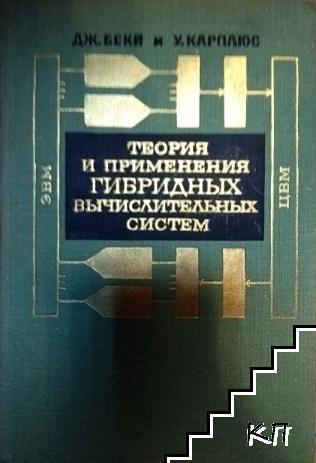 Теория и применения гибридных вычислительных систем