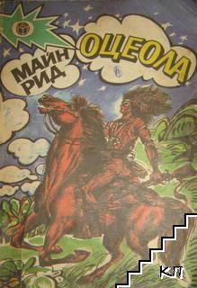 Оцеола