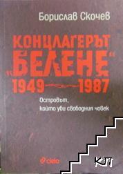 Концлагерът Белене 1949-1987