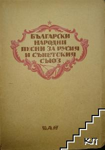 Български народни песни за Русия и Съветския съюз