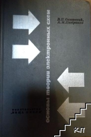 Основы теории электронных схем