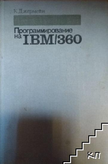 Програмирование на IBM/360