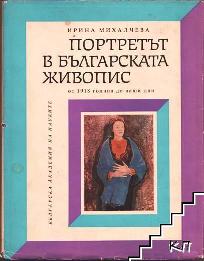 Портретът в българската живопис. Част 2: От 1918 година до наши дни