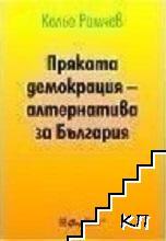 Пряката демокрация - алтернатива за България