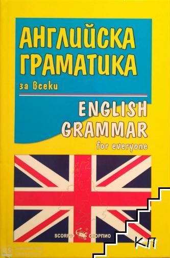 Английска граматика за всеки