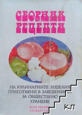 Сборник рецепти на кулинарните изделия, приготвяни в заведенията за обществено хранене. Том 1: Готварство