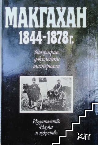 Януари Макгахан 1844-1878 г.