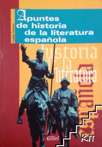 Apuntes de historia la literatura española