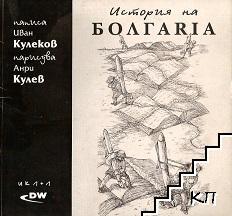 История на Болгаriа