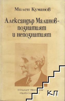 Александър Малинов - познатият и непознатият