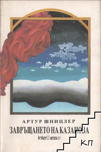Завръщането на Казанова