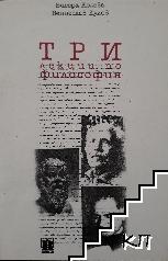 Три лекции по философия