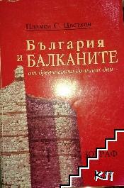 България и Балканите от древността до наши дни