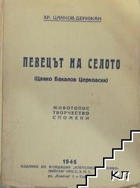 Певецът на селото: Цанко Бакалов Церковски