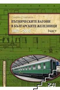 Пътническите вагони в българските железници 1867-2012. Част 1