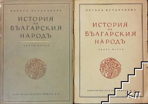 История на българския народъ. Часть 1-2