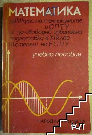Математика за III курс на техникумите и СПТУ и за свободноизбираема подготовка в 11. клас (II степен) на ЕСПУ