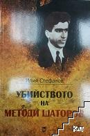 Убийството на Методи Шаторов