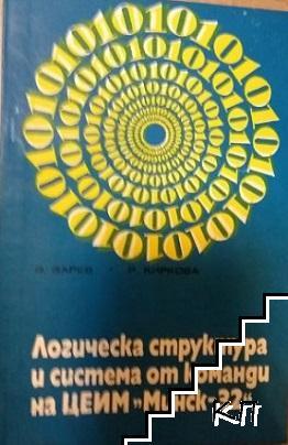 """Логическа структура и система от команди на Цеим """"Минск-32"""""""