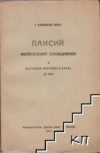Паисий, митрополит Пловдивски, в църковно-народната борба