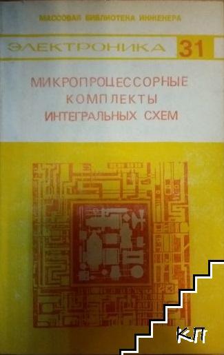 Микропроцессорные комплекты интегральных схем
