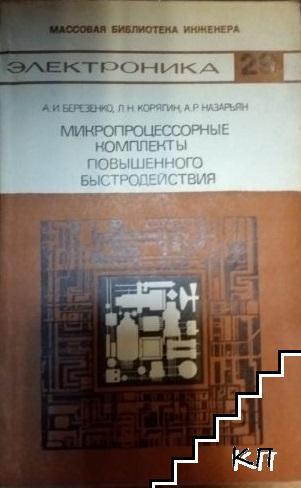 Микропроцессорные комплекты повышенного быстродействия