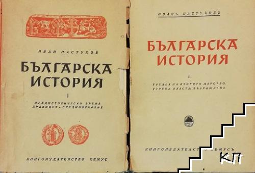 Българска история. Част 1-2