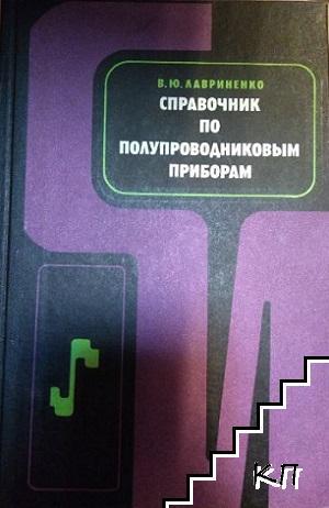 Справочник по полупроводниковым приборам