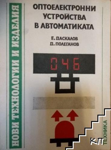 Оптоелектронни устройства в автоматиката